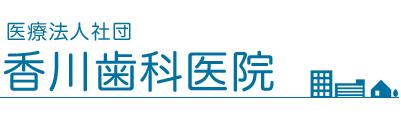 医療法人社団 香川歯科医院